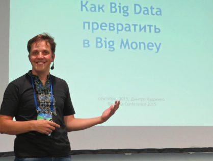 Как Большие Данные преврадить в Большие Деньги, ну или хотя бы просто в Деньги